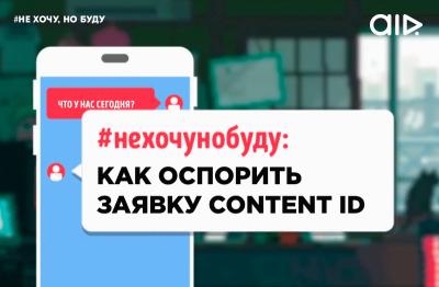 Как оспорить заявку Content ID