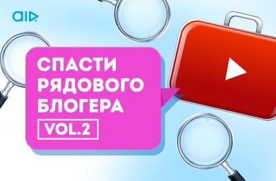 Спасти рядового блогера. VOL.2