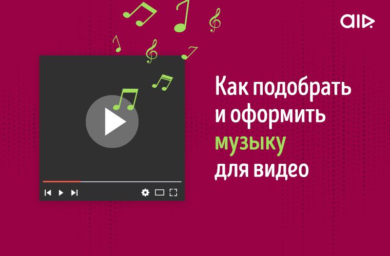 Как подобрать и оформить музыку для видео?