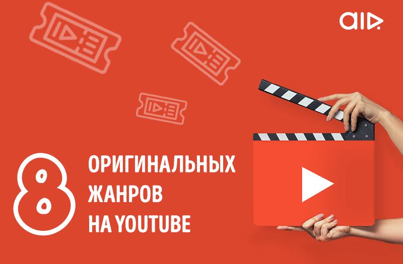 8 оригинальных жанров на YouTube