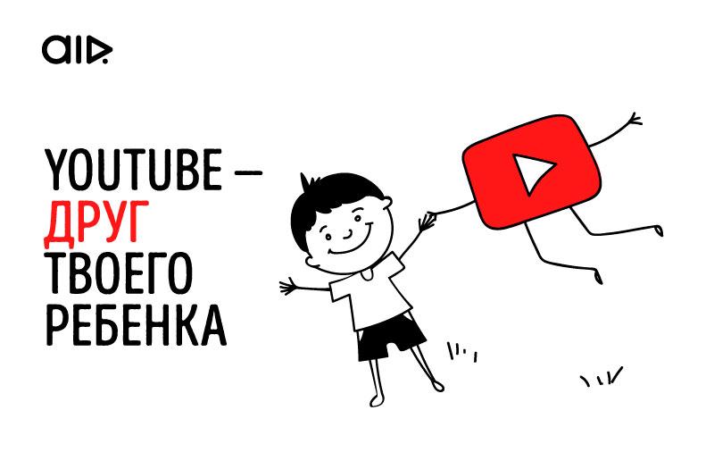 YouTube — друг твоего ребенка
