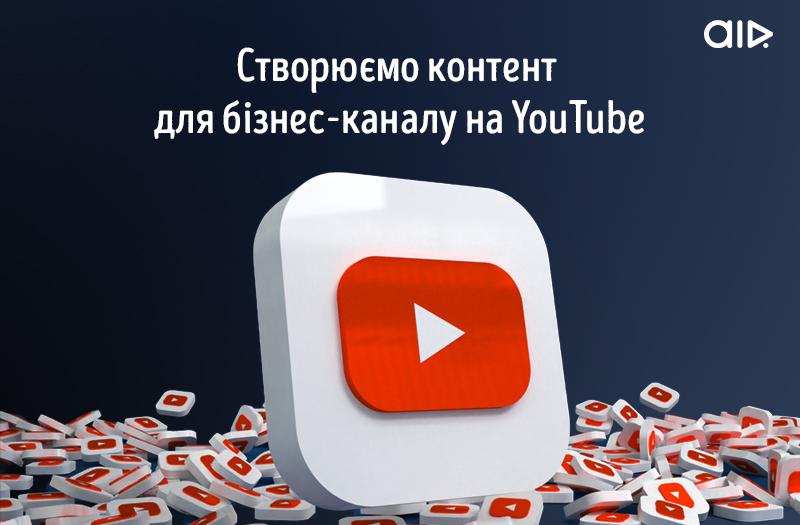Створюємо контент для бізнес-каналу на YouTube