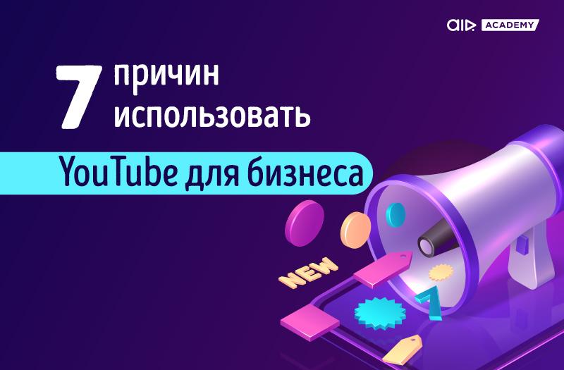 7 причин использовать YouTube для бизнеса