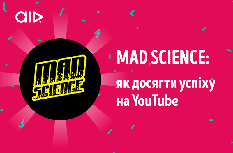 MAD SCIENCE: как достичь успеха на YouTube