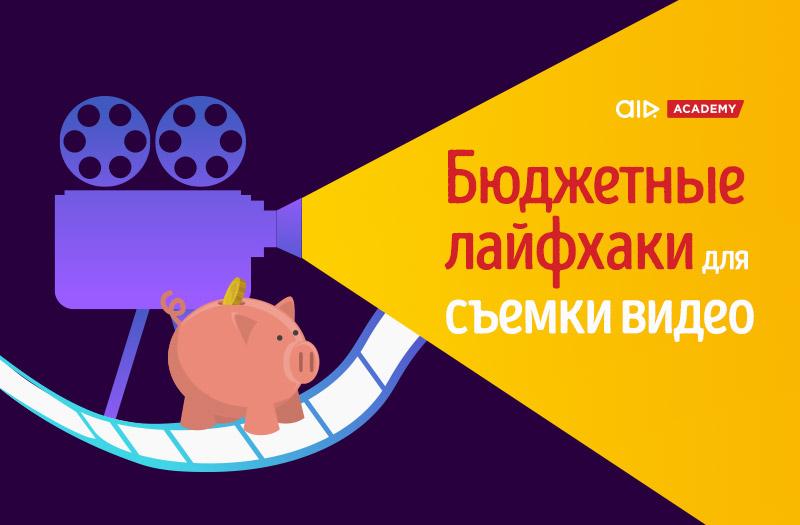 Бюджетные лайфхаки для съемки видео