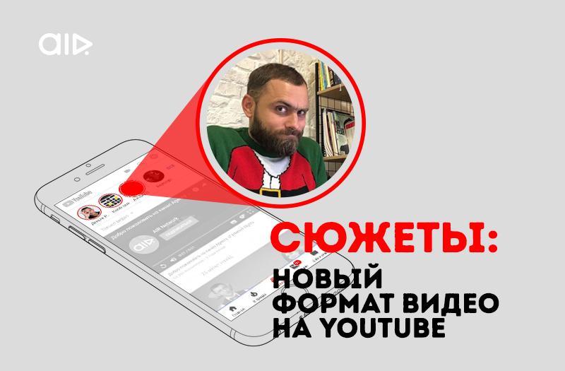 Сюжеты: новый формат видео на YouTube
