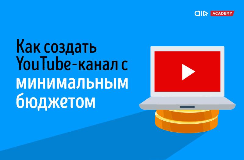 Как создать YouTube-канал с минимальным бюджетом