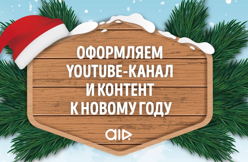 Оформляем YouTube-канал и контент к Новому году