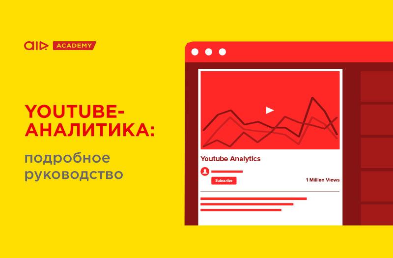 YouTube-аналитика: подробное руководство по статистике и эффективному анализу канала