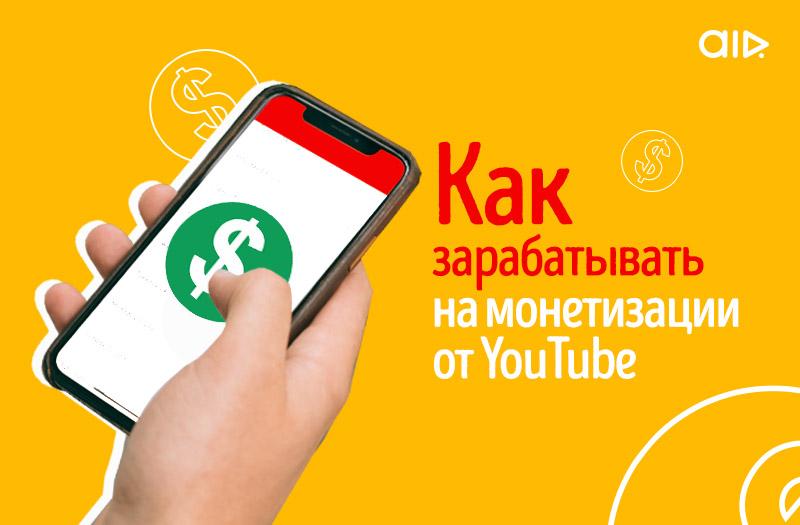 Как зарабатывать на монетизации от YouTube