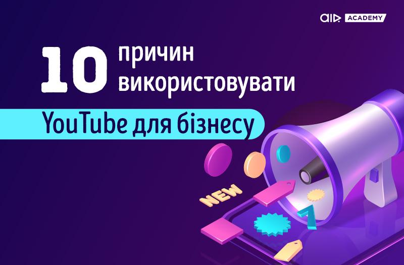 10 причин використовувати YouTube для бізнесу