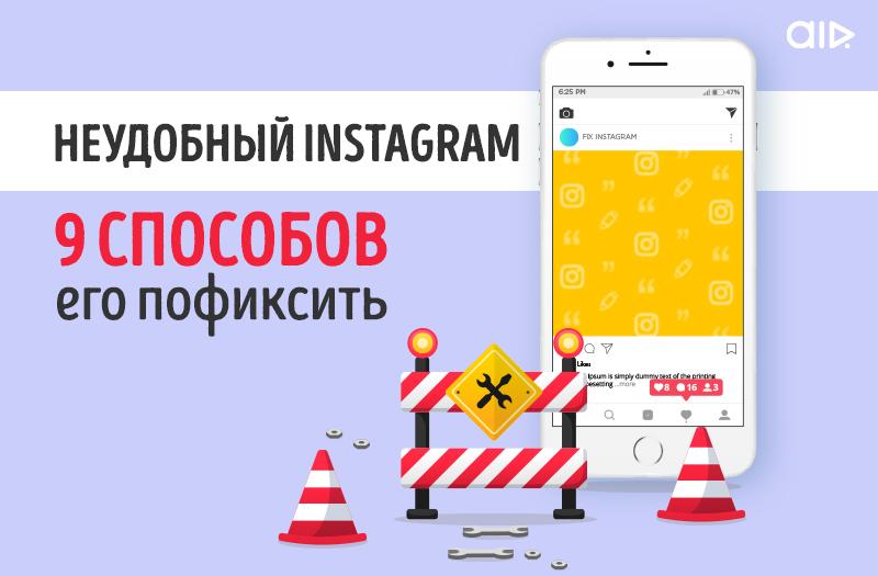 Неудобный Instagram и 9 способов его пофиксить