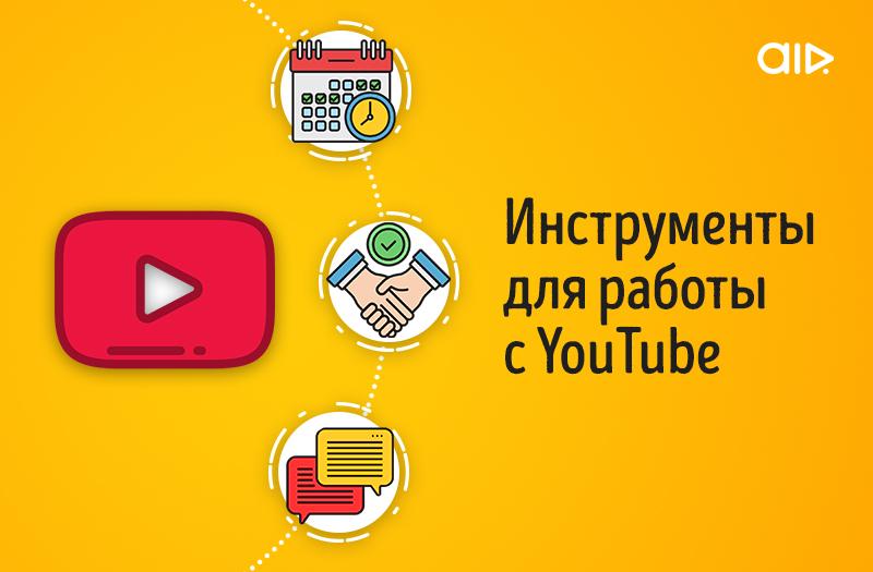 Инструменты для работы с YouTube