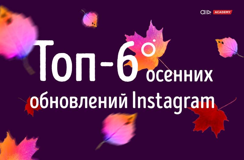 Топ-6 осенних обновлений Instagram