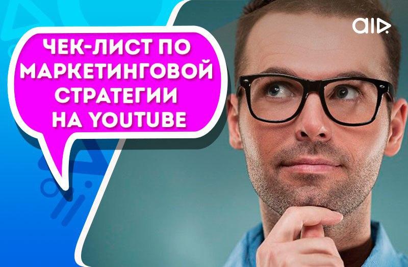 Маркетинговая стратегия для продвижения на YouTube