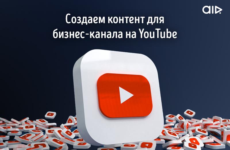 Создаем контент для бизнес-канала на YouTube