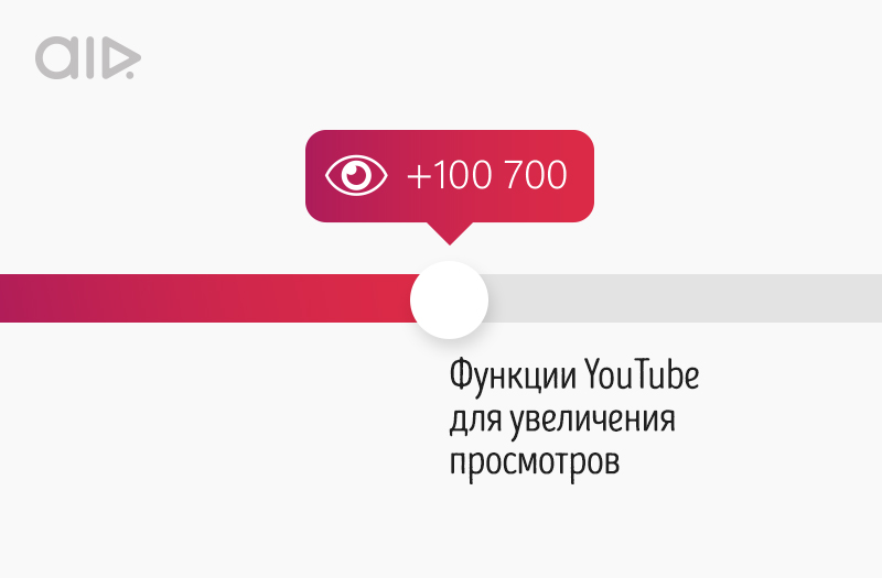 Какие функции YouTube помогают увеличивать просмотры
