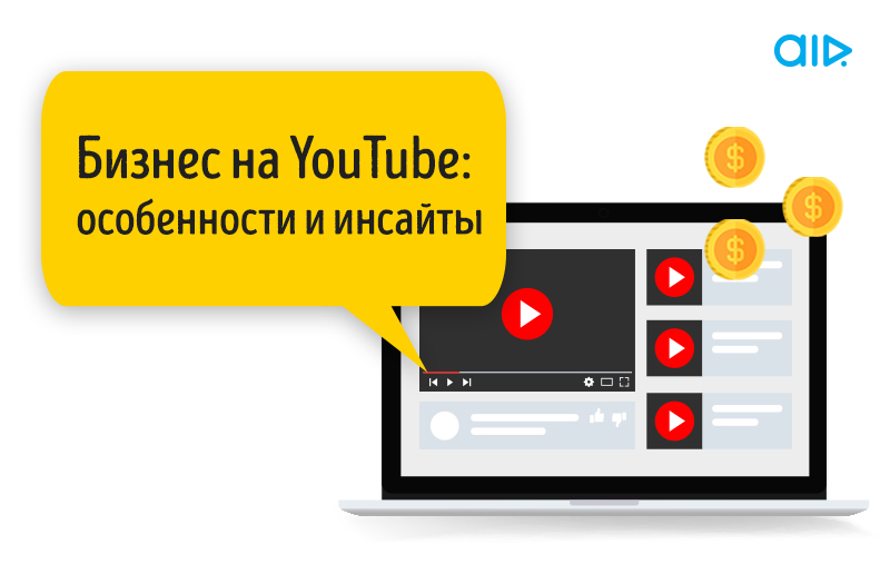 Бизнес на YouTube: особенности и инсайты