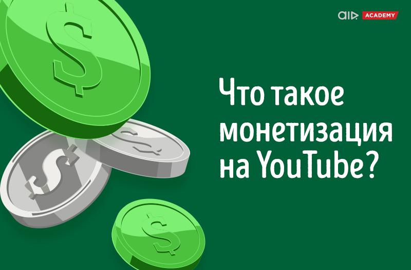 Что такое монетизация на YouTube?