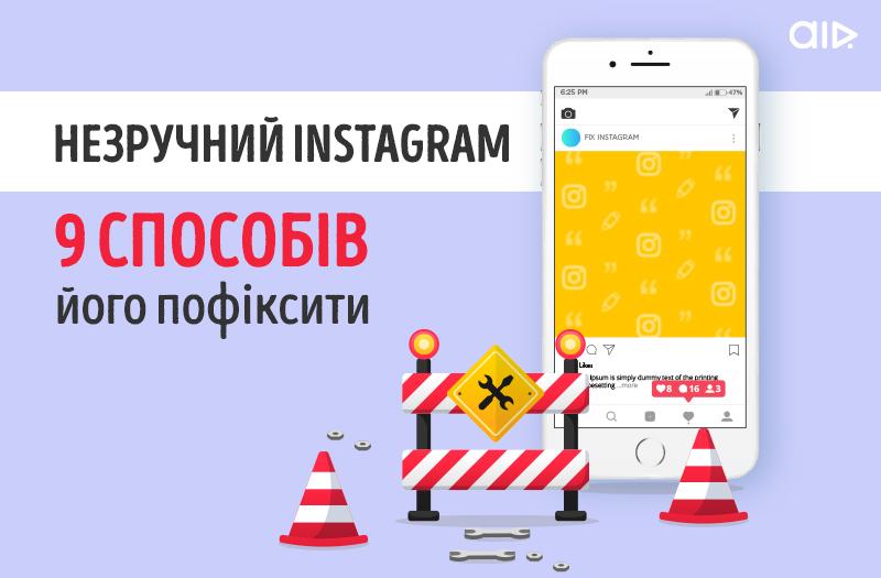 Незручний Instagram і 9 способів його пофіксити