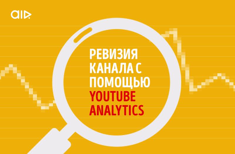 Сделай ревизию канала с помощью YouTube Analytics