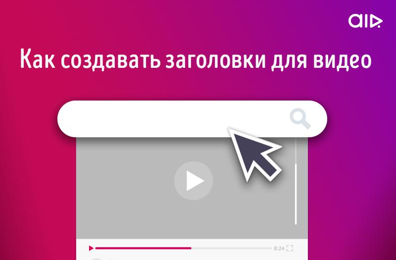 Как создавать заголовки для видео