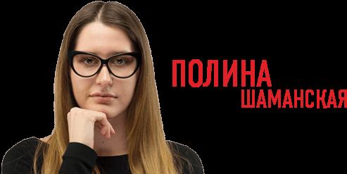 Полина Шаманская