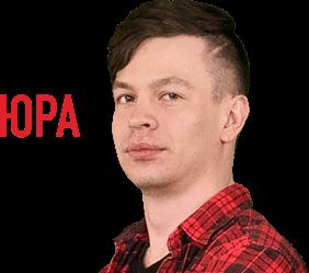 Юра Беспутин